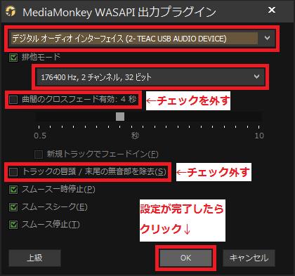 mediamonkey_install_23