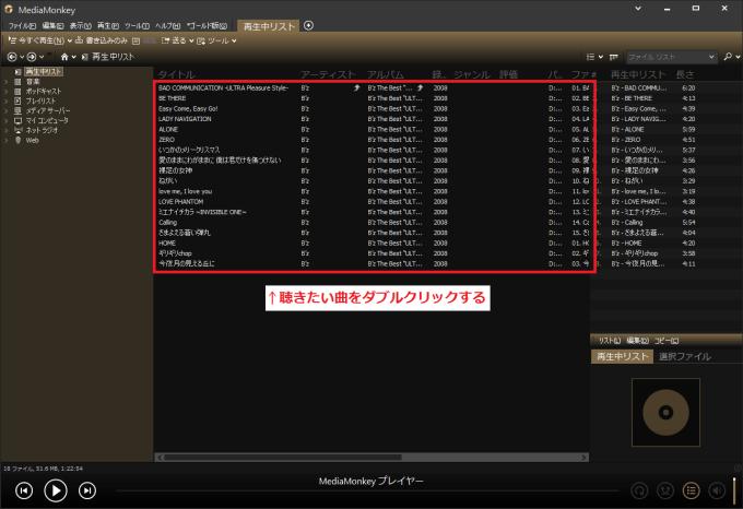 mediamonkey_install_27