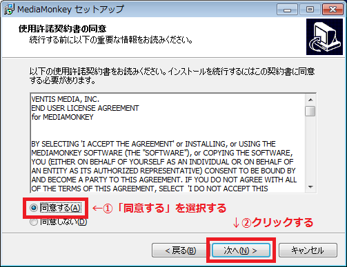 mediamonkey_install_6