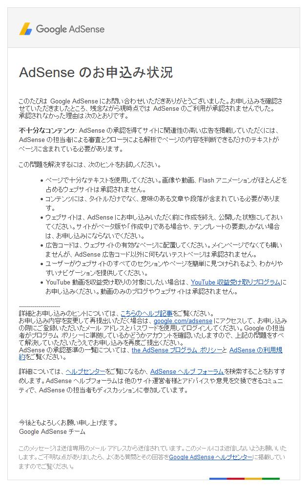 Google Adsense_1