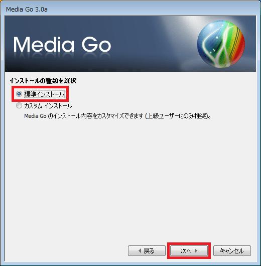 media-go_install_5