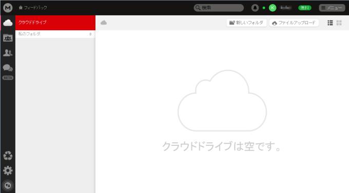 file-onlinestrage_8