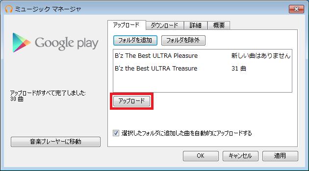 googleplaymusic_32
