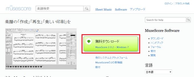 musescore-install_1