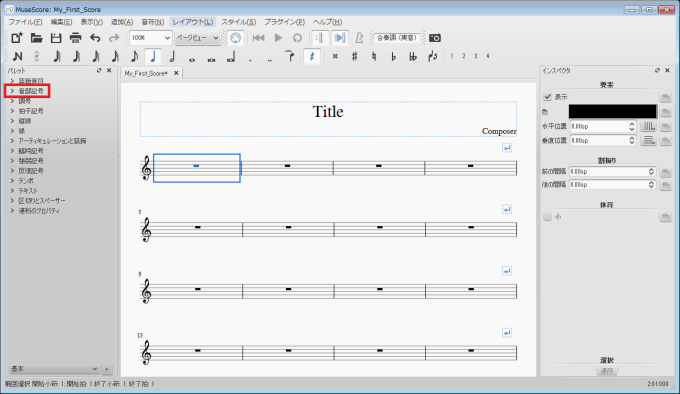 musescore_how-to-use_10