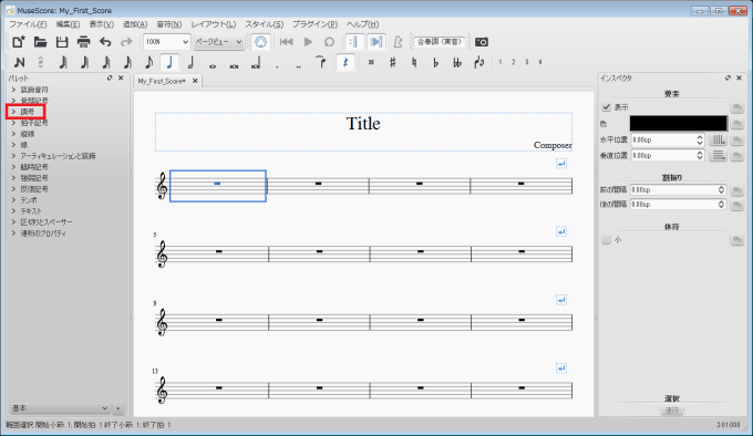 musescore_how-to-use_13