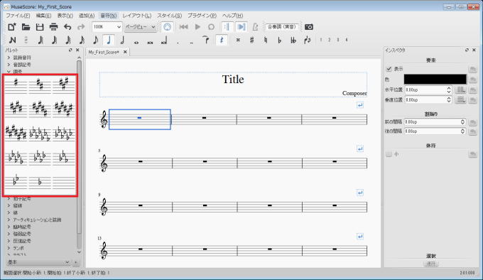 musescore_how-to-use_14