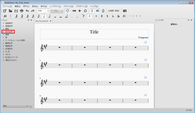 musescore_how-to-use_16
