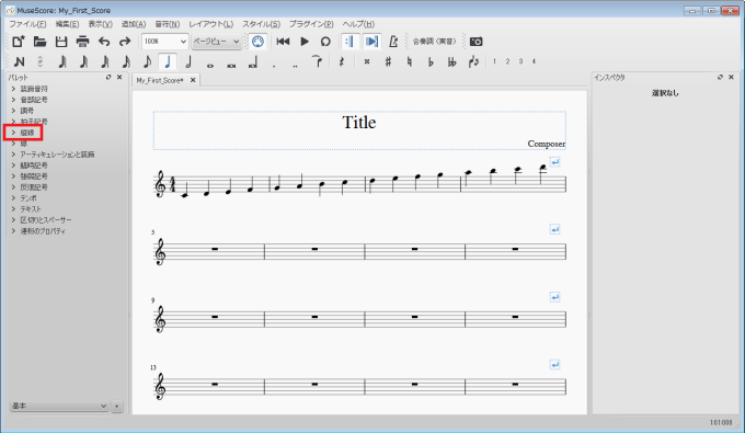 musescore_how-to-use_56