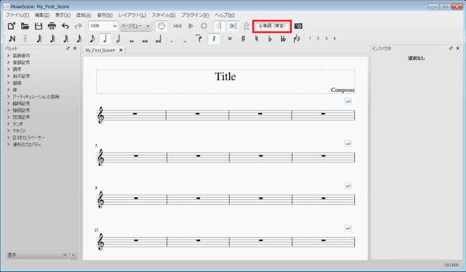 musescore_how-to-use_9
