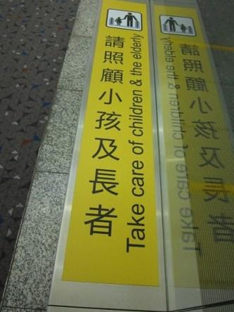 HKG Escalator Safety Sign