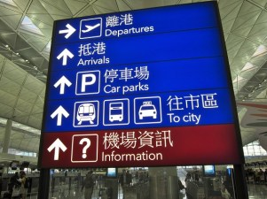 Hong Kong International Airport Signage