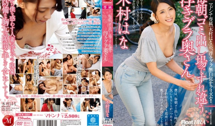 jux-554-float-bra-wife-kimura-pass-each-other-in-the-garbage-disposal-field-every-morning-flowers