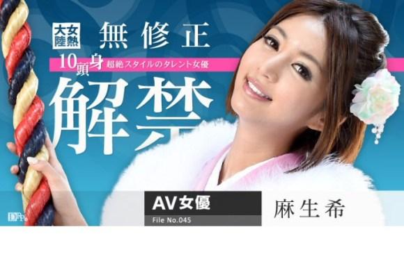 麻生希 女熱大陸 File.045 パケ写