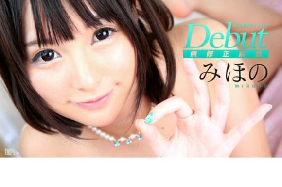 みほの Debut Vol.26 ~みほの復活!完全密着ドキュメント!~ パケ写