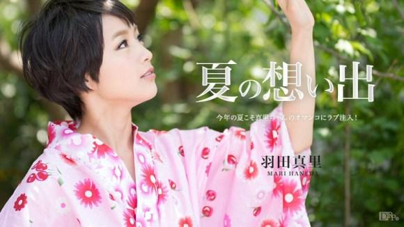 羽田真里 夏の想い出 Vol.10 パケ写