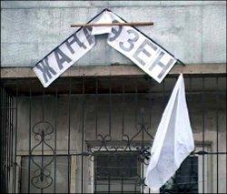 Так жительница Шымкента Айгуль Утепова помянула жертв 16 декабря. На своем балконе она вывесила белый платок с надписью «Жанаозен». Официально в республике траур по погибшим не объявлялся.