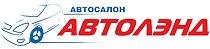 автолэнд-автосалон-мск-логотип