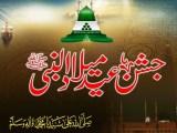12 Rabi ul Awal 2014