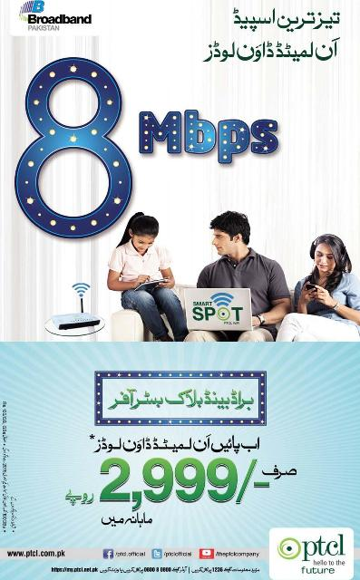 PTCL Broadband fast speed 8 Mbps offer 2014