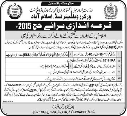 Workers Welfare Fund Draw Result 2015