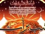 Happy New Shab e Barat