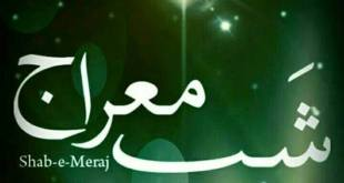 Shab e Meraj wallpapers