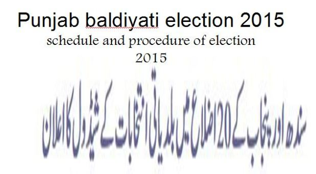 Punjab baldiyati election 2015 schedule announced