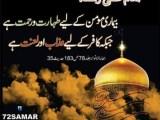 free hd islamic moharram wallpaper