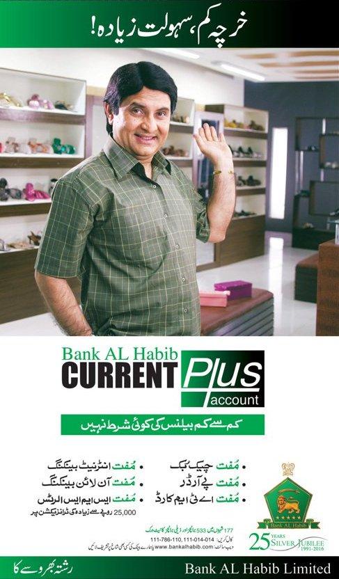 bank al habib current account information