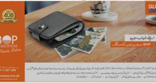 bop loan scheme 2016