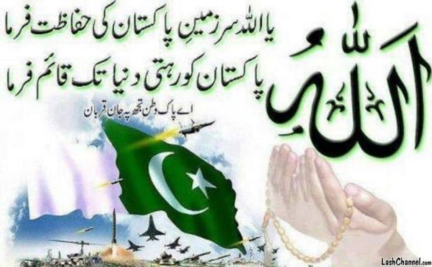 independence day images of pakistan