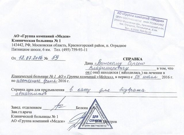 Офис S7 в Москве отзыв о профпригодности