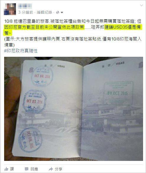 2015/10/8 持台灣護照的人巴里島免簽證