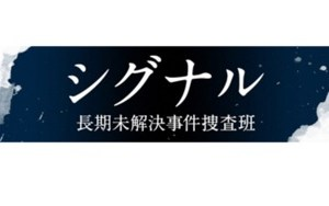 Banners_and_Alerts_と_「シグナル_坂口健太郎」の検索結果_-_Yahoo_検索(画像)