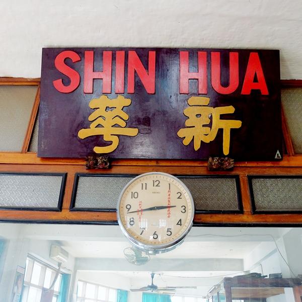 Papan nama pangkas rambut Shin Hua. Foto: Edbert William