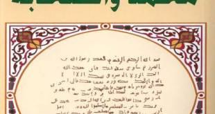 شدو الربابة الصحابة خليل عبد الكريم
