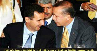 اردوغان الأسد تركيا سوريا