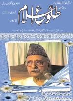 tolu-e-islam-february-2016-1