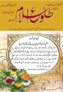 tolu-e-islam-july-2016-new-cover