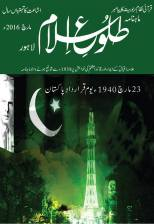 tolu-e-islam-march-2016-1