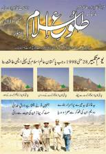 tolu-e-islam-may-2016-1