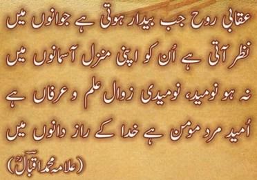 tolu-e-islam-novemver-poetry-allama-iqbal
