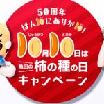 【終了】2016/11/27亀田製菓 亀田の柿の種の日キャンペーン