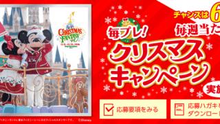 【終了】2016/12/12プリマハム毎プレ!クリスマスキャンペーン