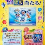 【終了】2016/10/31ライフコーポレーション×キッコーマン15周年の東京ディズニーシー貸切キャンペーン