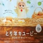 【終了】2016/11/10ピーコックストア×キユーピー とり年キユーピープレゼントキャンペーン