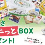 【終了】2017/1/7よつ葉乳業50周年記念キャンペーンおいしさぎゅーっとBOXプレゼント!