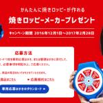 【終了】2017/2/28雪印メグミルク 焼きロッピーメーカーキャンペーン