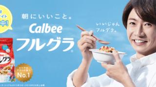 【終了】2017/2/28カルビー フルグラオリジナル相葉雅紀QUOカードプレゼントキャンペーン